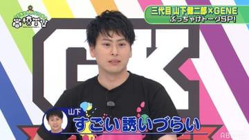山下健二郎、後輩GENEと遊びたい願望明かすも「すごい誘いづらい」「普段LDHの人に連絡しない」
