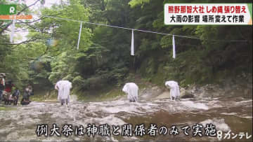 日本一の落差を誇る世界遺産「那智の滝」で…26mの「しめ縄」張り替え