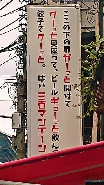 しな野(大阪餃子)/大阪餃子&大阪ワンタン/心斎橋