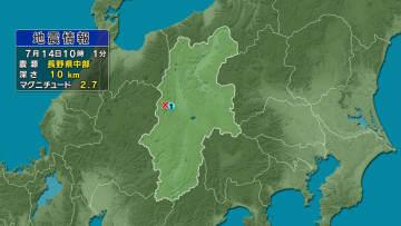 地震活動続く... 長野・岐阜県境付近 大雨により震源近くで土砂崩落も 気象台が注意呼びかけ 4月下旬から213回に