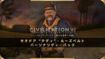 「シドマイヤーズ シヴィライゼーション VI」DLC第二弾「エチオピアパック」が7月23日に発売!