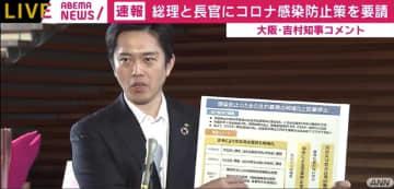 """吉村知事が安倍総理と菅官房長官に""""実効性のある法改正""""を提案 憲法改正の国民投票の実施も訴える"""