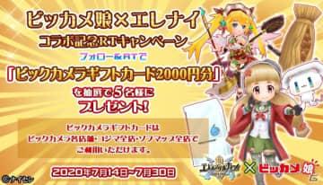 「エレメンタルナイツオンライン R」にてコラボイベント「ビッカメ娘エレナイ海開き」が開催!