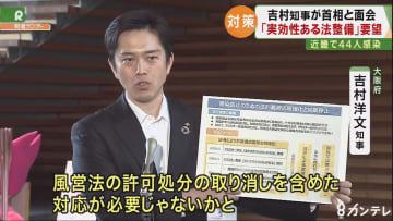 近畿でさらに感染拡大…吉村知事が安倍首相と会談「対策とらない店に対し実効性のある法整備を…」
