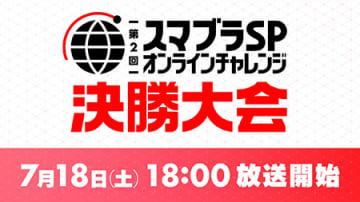 「第2回 スマブラ SP オンラインチャレンジ」決勝大会、OPENREC.tvで7月18日18時から放送