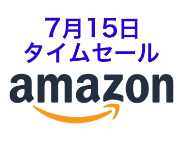 Amazonタイムセール、テレワークに役立つPCモニターがお得に! 人気の完全ワイヤレスイヤホンも