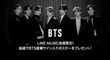 BTSの直筆サイン入りポスターが当たる「LINE MUSIC」キャンペーンを開催!