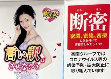客足減のパチンコ店が密を断つ「断密」作戦…壇蜜がコロナ感染防止啓発ポスターに