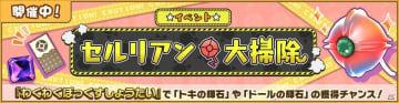 「けものフレンズ3」イベント「セルリアン大掃除」が開催!スナネコとチャップマンシマウマがおしゃれをして登場するしょうたいも