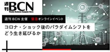 週刊BCN、コロナ・ショック後のビジネス変革を促す「緊急オンラインイベント」開催