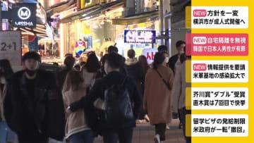 自宅隔離を無視 韓国で日本人男性が有罪