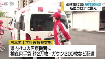日本赤十字社が医療機関にガウンや手袋配送 コロナに備え【佐賀県】
