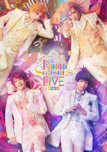 「MANKAI STAGE『A3!』~Four Seasons LIVE 2020~」劇中劇ユニット編成の情報が公開!