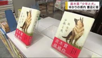 直木賞受賞「少年と犬」 ゆかりの舞台・釜石市でも期待【岩手県】