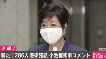 小池都知事、GoToトラベルの東京除外方針に「国の方でよくお考えになったこと」