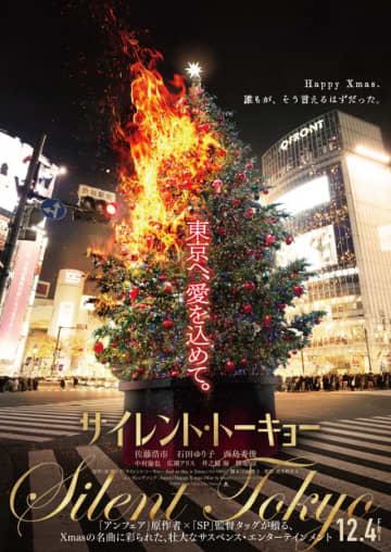 初映像に佐藤浩市、石田ゆり子、西島秀俊ら 『サイレント・トーキョー』初日決定
