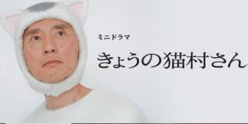 <きょうの猫村さん>(テレビ東京系)猫の家政婦に松重豊って...心憎いねえ!癒し系おじさんにほっこりする20~40代女性をがっちり掴む2分半