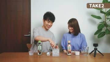 藤井隆&乙葉夫婦の「ボス カフェベース」新WEB動画が公開!
