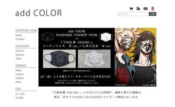 刀剣男子がファッションマスクになって「顕現」 刀剣乱舞×ドンキコラボ