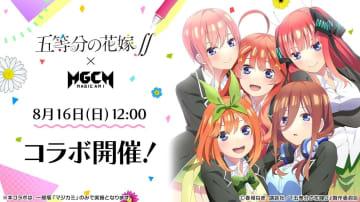 「マジカミ」とTVアニメ「五等分の花嫁∬」のコラボは8月16日スタート!テレビCMの放送も決定