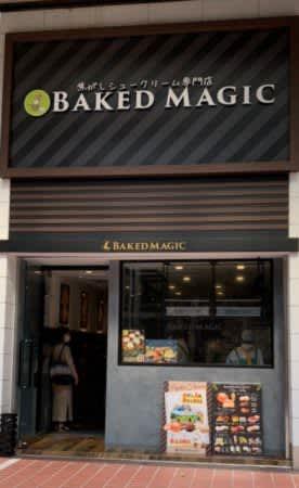 【一番町】6/27オープン! 東北初出店★焦がしシュークリーム専門店「BAKED MAGIC」