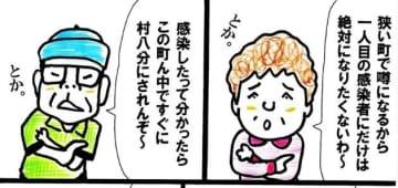 """「噂するのも村八分にするのもウイルスじゃない」""""感染者ゼロ""""新潟・見附市民の気持ちを代弁する漫画に共... 画像"""