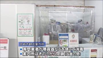 JR宮崎駅 宮崎市観光案内所を消毒 宮崎市