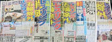 <レスリング>【担当記者が見たレスリング(12)】IOCに「認められる」のではなく、「認めさせる」の姿勢と誇りを…森田景史(産経新聞)