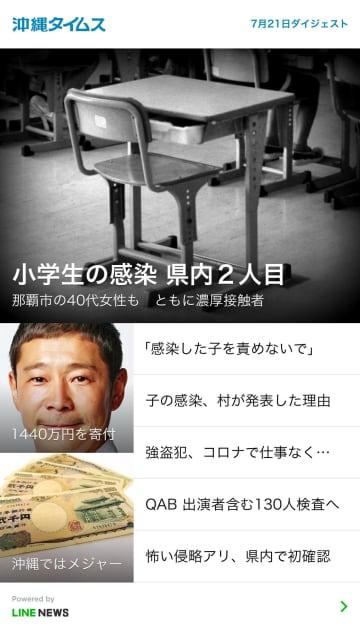 【沖縄タイムスLINEニュース】配信時間変更のお知らせ