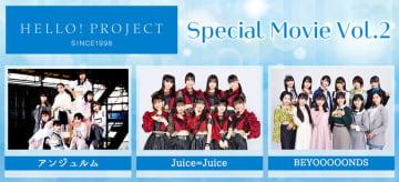 アンジュルム、Juice=Juice、BEYOOOOONDS、JOYSOUND『みるハコ』にてライブ映像配信決定!