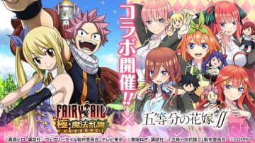 「FAIRY TAIL 極・魔法乱舞」×TVアニメ「五等分の花嫁∬」コラボイベントが7月31日より開催!