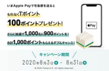 ヤマト運輸/Apple Payで宅急便を送ってTポイント獲得へ