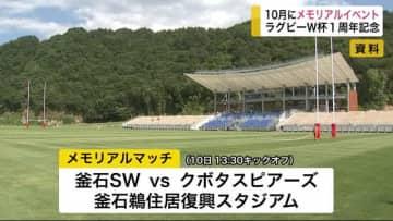 ラグビーW杯1周年記念 10月に釜石でメモリアルイベント <岩手県>