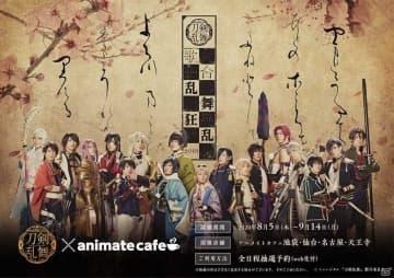 アニメイトカフェと「ミュージカル『刀剣乱舞』 歌合 乱舞狂乱 2019」のコラボカフェが8月5日より実施!