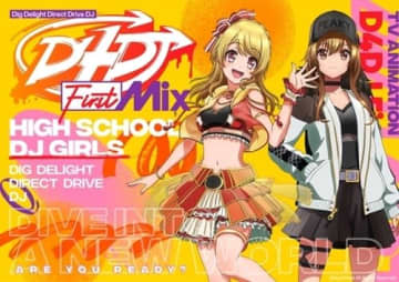 アニメ『D4DJ First Mix』のキービジュアル公開