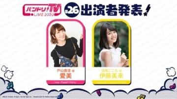 『バンドリ!TV LIVE 2020』第26回は愛美、伊藤美来が担当