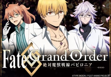 「Fate/Grand Order -絶対魔獣戦線バビロニア-」コラボ眼鏡が受注開始!ギルガメッシュ、マーリン、ロマニ・アーキマンの3モデル
