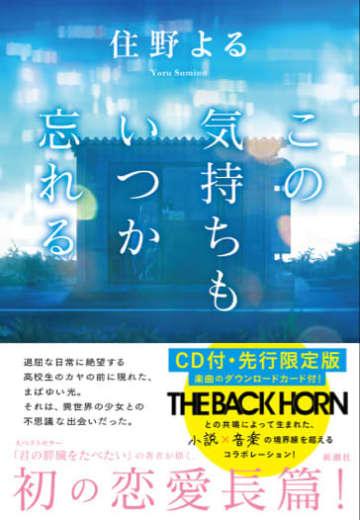 新感覚の読書体験「キミスイ」住野よるが初の恋愛長編、THE BACK HORNのCD付き