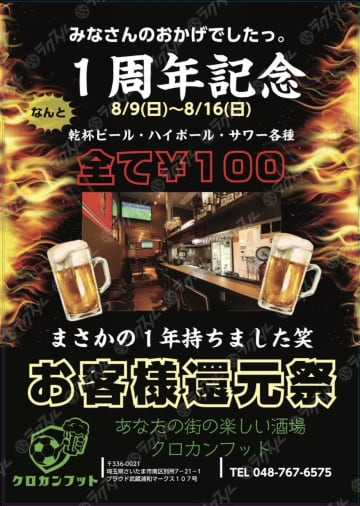 【武蔵浦和】クロカンフットが1周年!8月9日(日)~8月16日(日)までお得なキャンペーン