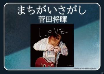 AC版「太鼓の達人」菅田将暉さんの歌う「まちがいさがし」が追加!「秒針を噛む」「命に嫌われている。」も登場