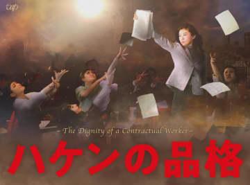 篠原涼子「ハケンの品格」Blu-ray&DVD BOX発売決定!