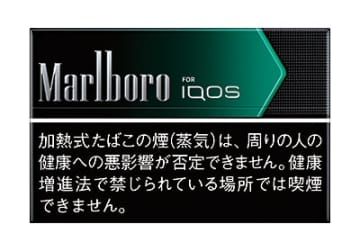 IQOS史上最強のメンソール登場! 「マールボロ・ヒートスティック・ブラック・メンソール」