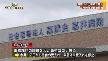 新型コロナ感染で停止 高井病院が患者受入れ再開