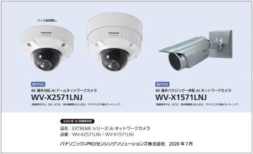 パナソニック、AIプロセッサーを搭載した「EXTREMEシリーズ  4K AIネットワークカメラ」2機種を販売開始