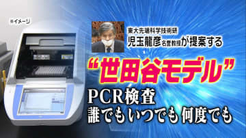 """PCR検査を「誰でも いつでも 何度でも」社会活動継続のための検査体制を独自に目指す…大注目の""""世田... 画像"""