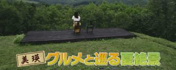 美瑛 グルメと巡る夏絶景! 旅コミ北海道