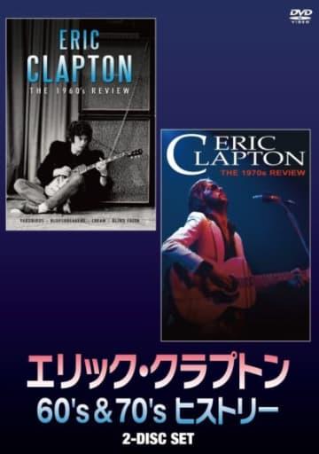 最強のギタリスト、エリック・クラプトンの波乱万丈の1960~70年代を徹底検証する珠玉の音楽ドキュメンタリー2部作 8月7日デジタル先行配信開始、9月16日DVD発売!