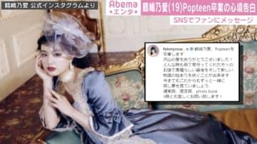 仮面ライダーヒロインで注目の鶴嶋乃愛、「Popteen」卒業を報告「見守ってくれた方々のお陰」