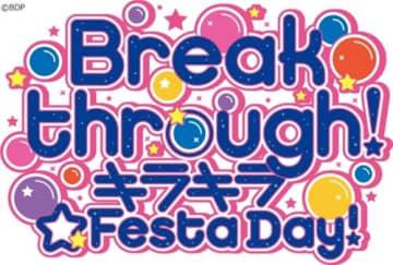 Poppin'Party出演の「BanG Dream! 8th☆LIVE 『Breakthrough!』」ライブロゴ発表