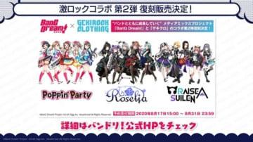 「BanG Dream!×ゲキクロ 激ロックコラボ」第2弾の復刻販売が決定